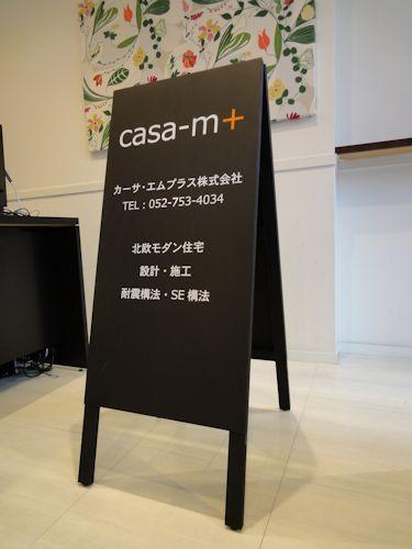 casa-m+ 看板
