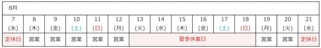 2013夏季休業日