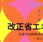 改正省エネ基準2013講習会