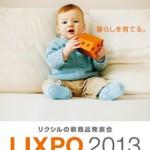 LIXPO中部2013レポート