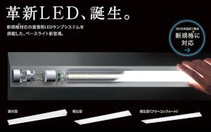 main_title_01直管LED