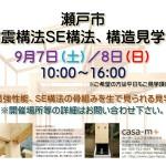 9月7日(土)、8日(日)SE構法、構造見学会開催