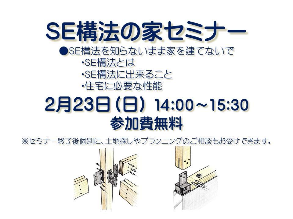 2月23日(日)SE構法の家セミナーを開催します