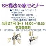 【4月27日(日)】SE構法の家セミナーを開催します