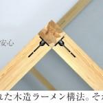 【10月18日(土)】SE構法工場見学会のご案内