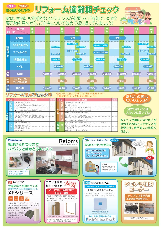 夢リフォームフェア2014(裏)