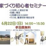 【6月22日(日)】家づくり初心者セミナーを開催します