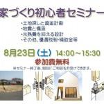 【8月23日(土)】家づくり初心者セミナーを開催します