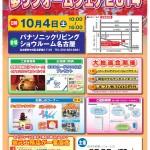 【10月4日(土)】第5回 夢リフォームフェア2014のご案内