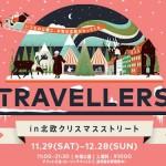 TRAVELLERS in北欧クリスマスストリート