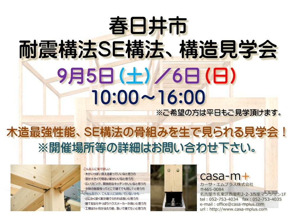 9月5日(土)・6日(日)耐震構法SE構法、構造見学会開催