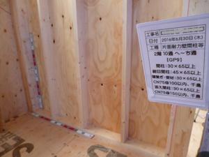 20160630中間検査(壁下地)