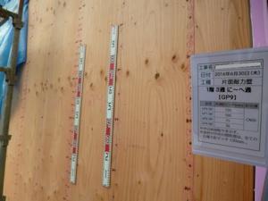 20160630中間検査(耐力壁)