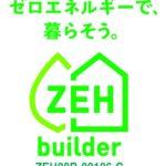 ZEH(ネット・ゼロ・エネルギー・ハウス)への取組